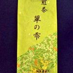 当店で最高級の煎茶で、<br>宇治品評会出品茶です。<br>100g 2,700円(税込)