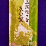 玉露かりがね<br>100g 540円(税込)