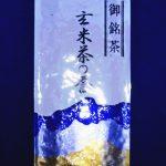 玉露玄米茶「玄米茶の誉」<br>200g 432円