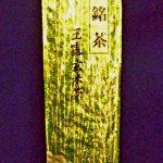 玉露玄米茶<br>100g 432円(税込)<br>200g仕様もあります。