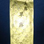 お家元一番人気の玉露<br>100g 1,620円(税込)